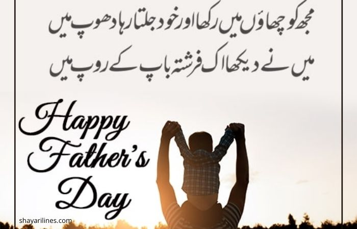 Urdu quotes for father day wallpaper status
