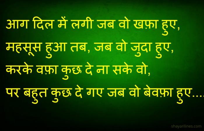 Shayari on narazgi sms images photos massages wallpaper dpz