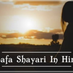 89+ Khafa Shayari Status in Hindi 2021 (Poetry, Images, SMS)