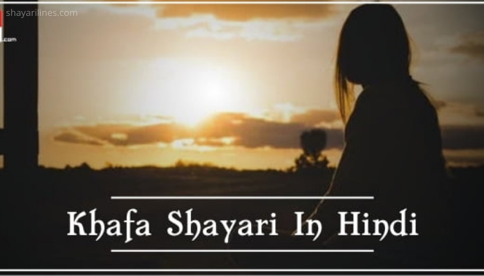 Khafa Shayari Status sms images photos massages wallpaper dpz