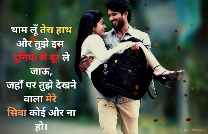 Love Shayari in Hindi for Girlfriend Status  sms images photos massages wallpaper dpz