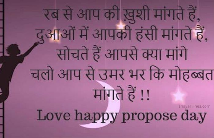 Happay propose day sms images photos massages wallpaper dpz