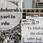 69+ Hajj Mubarak Shayari in Urdu/Arabic 2021 (Poetry, Wishes, SMS)