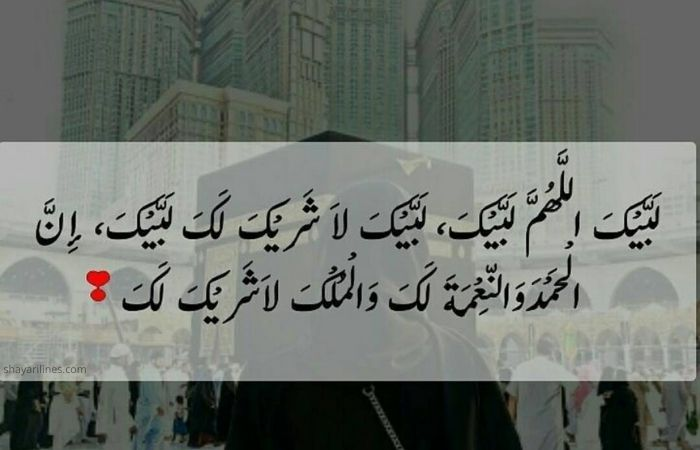 Hajj status sms images photos massages wallpaper dpz
