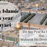 Happy Islamic New year 1442 Hijri Shayari in Urdu 2021 (Poetry for Muslims)