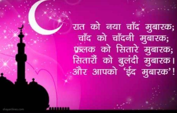 Eid Mubarak sms images photos massages wallpaper dpz