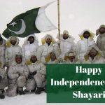 *New* Happy Independence Day Shayari in English 2021 (Poetry for Jashan-e-Azadi Mubarak)