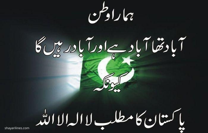 Azadi mubarak sms images photos massages wallpaper dpz