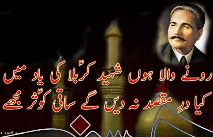 Allama iqbal Poetry sms images photos massages wallpaper dpz