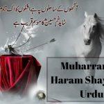 Muharram Ul Haram Shayari in Urdu 2021 (Poetry, Images, SMS)