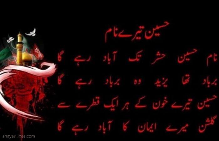 Urdu shayari allama iqbal