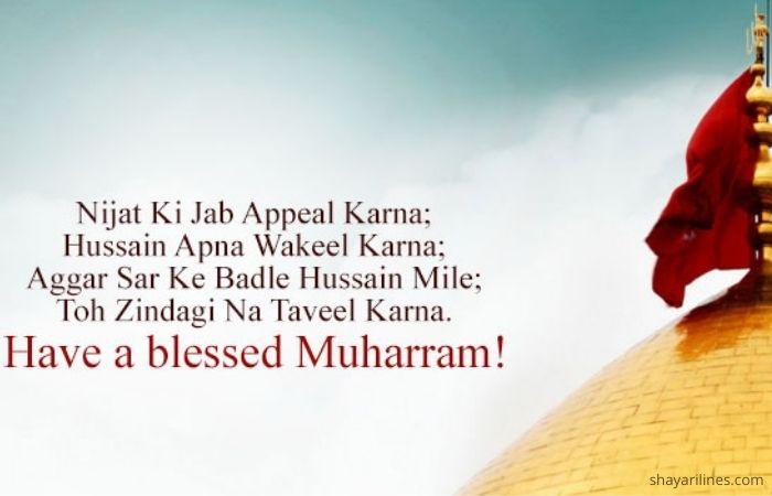 Muharram sms images photos massages wallpaper dpz