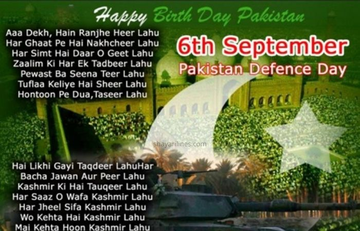 Happy defence day sms images photos massages wallpaper dpz