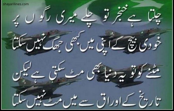 Urdu quotes sms images photos massages wallpaper dpz