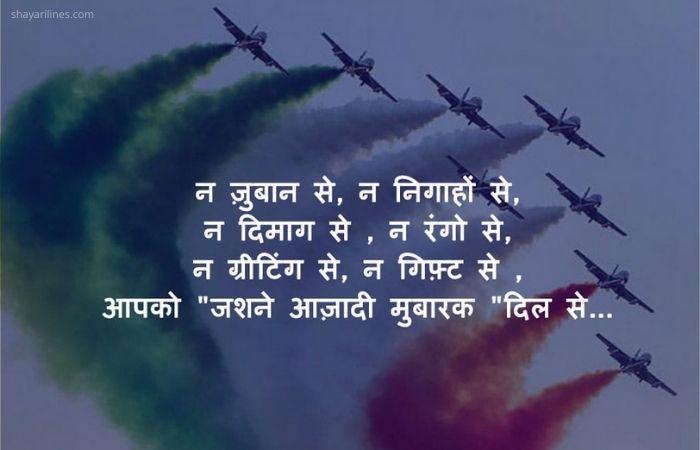 Air force shayari quotes images photos massages wallpaper dpz