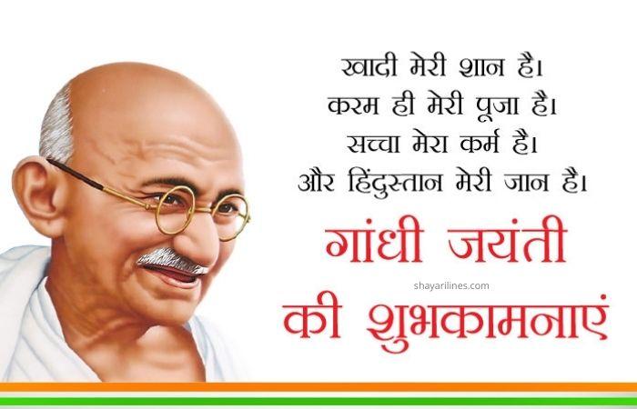Mahatma Gandhi Jayanti Shayari in Hindi quotes sms