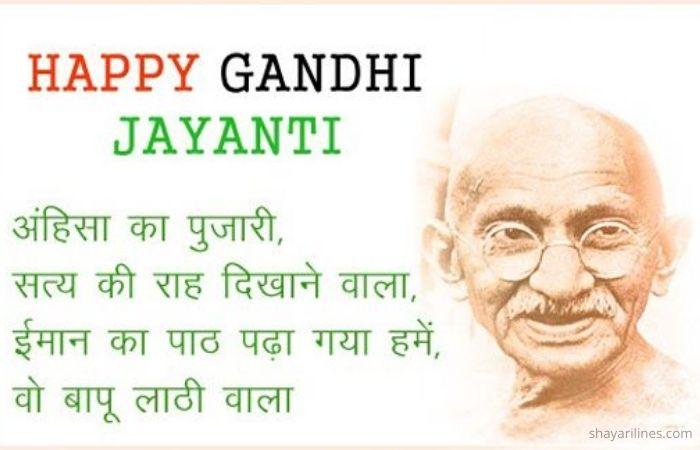 Mahatma Gandhi Jayanti Whatsapp Shayari,