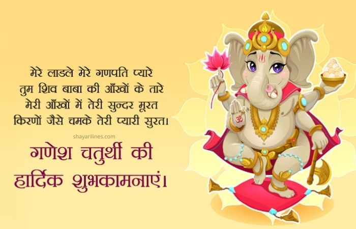Ganesh poetry sms images photos massages wallpaper dpz