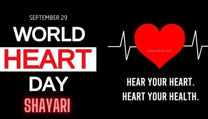 world Heart day shayari in hindi