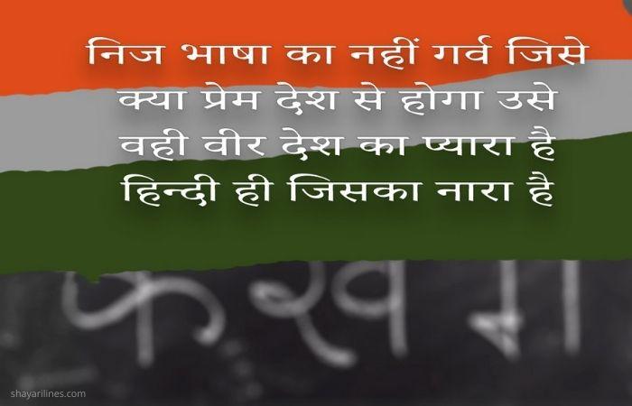 Hindi diwas sms images photos massages wallpaper dpz