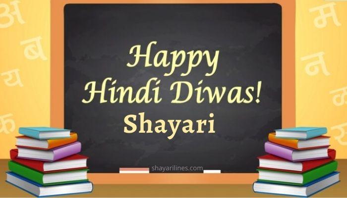 Hindi diwas shayari sms images photos massages wallpaper dpz